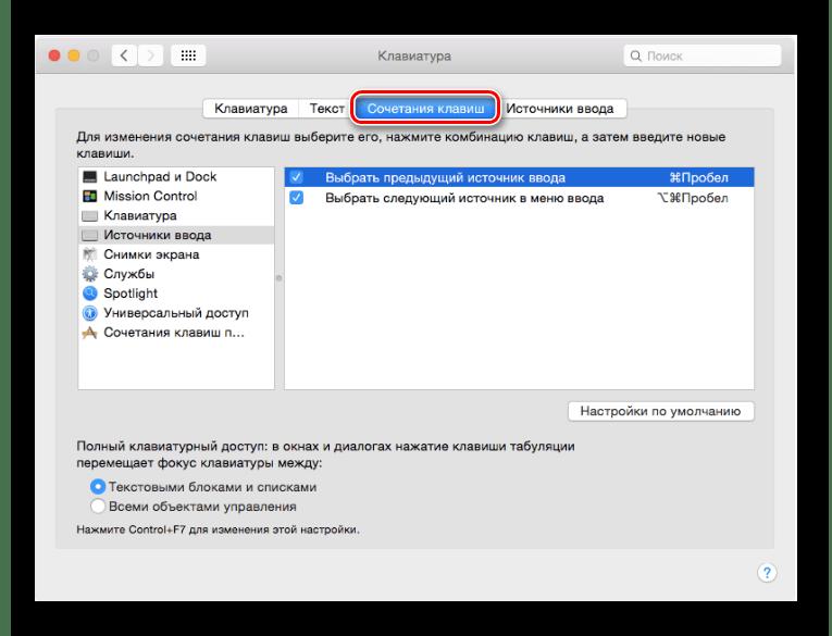Выбор Сочетания клавиш в настройках клавиатуры на mac OS