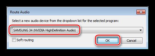 Выбор аудиоустройства в программе Audio Router