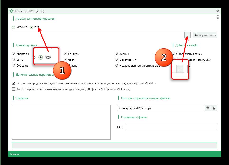 Выбор формата DXF и исходного файла для преобразования через Полигон Про Конвертер XML