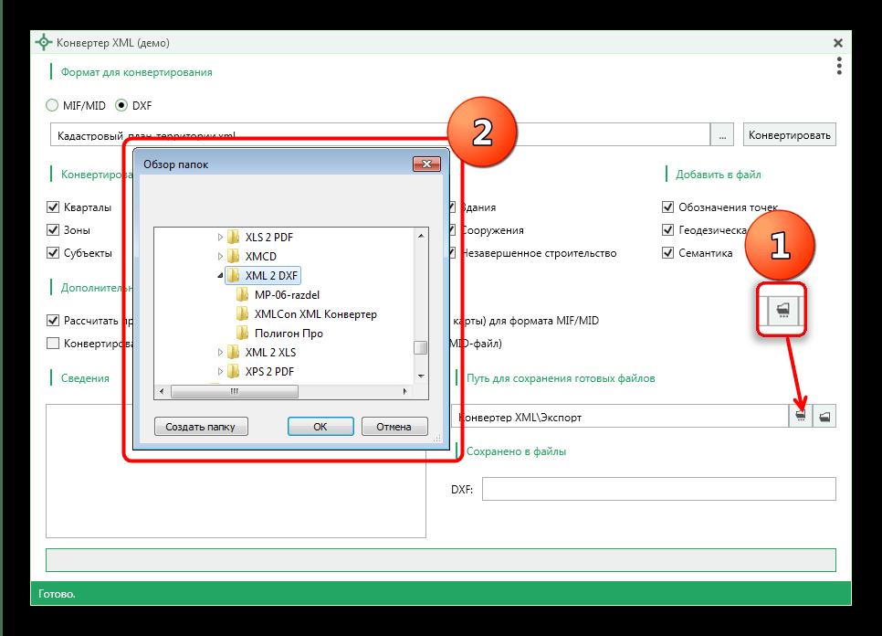 Выбор конечной папки результата преобразования через Полигон Про Конвертер XML