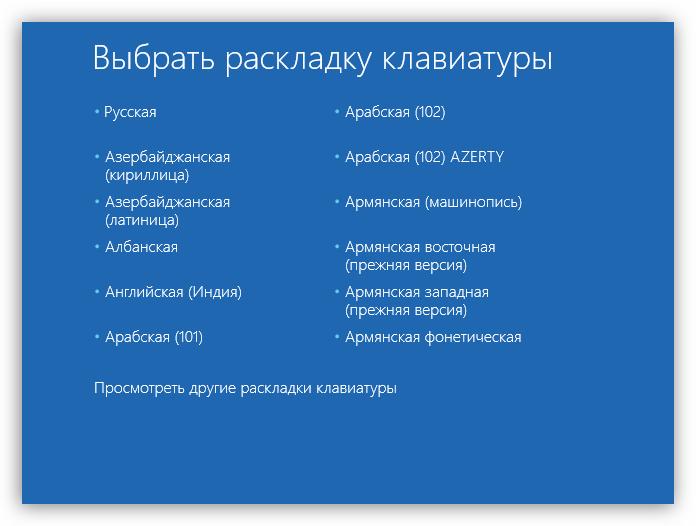 Выбор раскладки клавиатуры при загрузке с дистрибутива ERD Commander