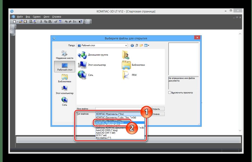 Выбор расширения FRW в программе КОМПАС-3D
