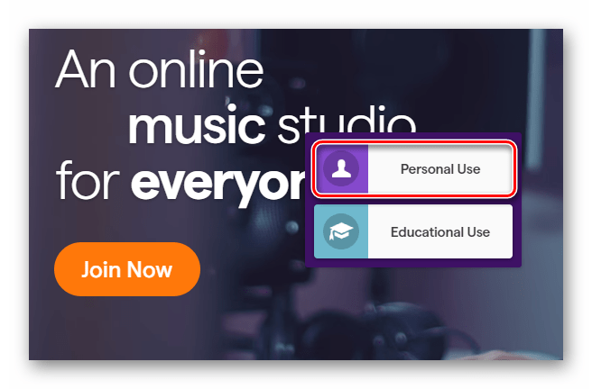 Выбор режима использования онлайн-сервиса Soundtrap