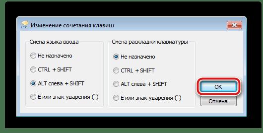 Выбор сочетания клавиш для переключения клавиатуры Windows 7