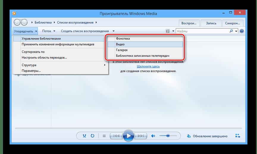 Выбор типа данных в Windows Media Player