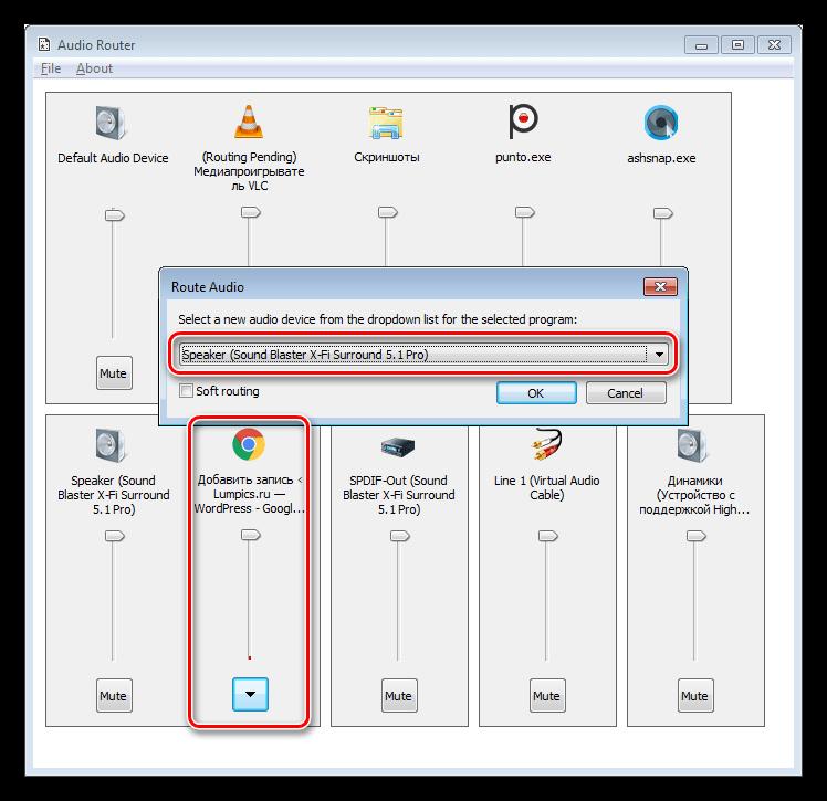 Выбор устройства для воспроизведения звука из браузера в программе Audio Router