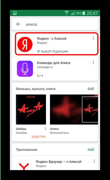 Выбрать голосовой помощник на Android для установки