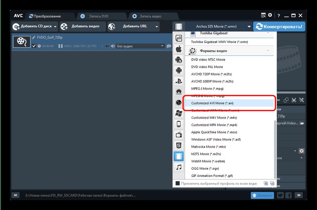 Выбрать в AnySoft Video Converter профиль преобразования H264 в AVI