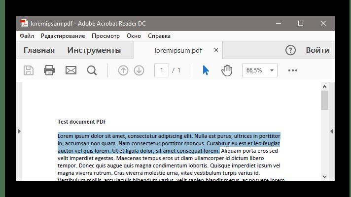 Выделение текста в программе Adobe Acrobat DC