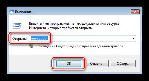 Вызов блока настроек звука из меню Выполнить в Windows 7