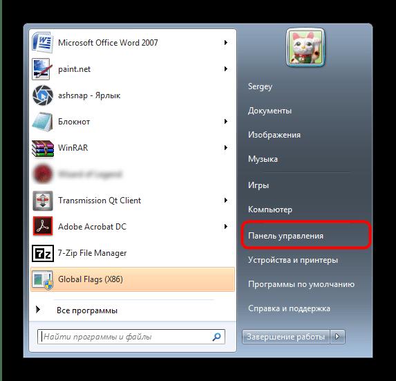 Вызвать Панель управления для доступа к удалению старой версии кодеков