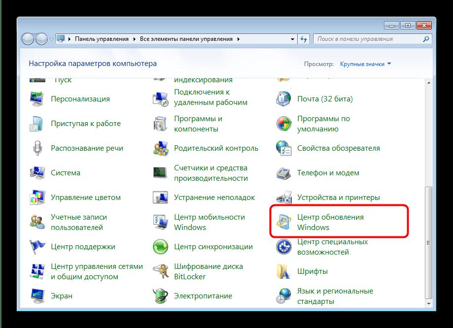 Вызвать Центр обновлений Windows для закрытия процесса wuauclt.exe