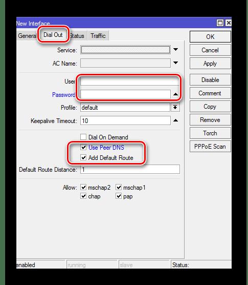 Задание логина и пароля соединения РРРоЕ в роутере Микротик