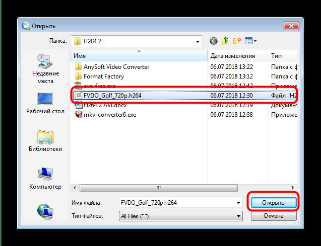 Загрузить H264 в AnySoft Video Converter для преобразования в AVI
