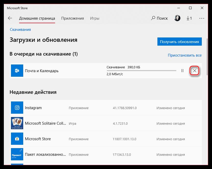 Загрузка и установка обновлений в Windows Store