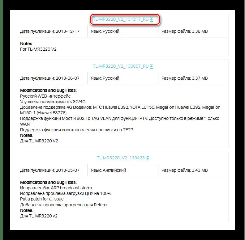Загрузка встроенного ПО на сайте ТП-Линк