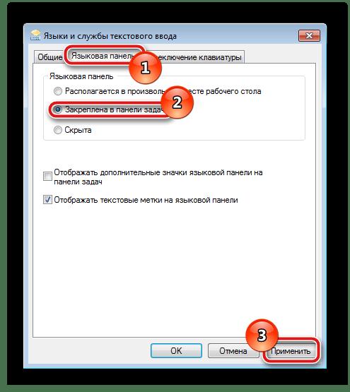 Закрепление клавиатуры в панели задач Windows 7
