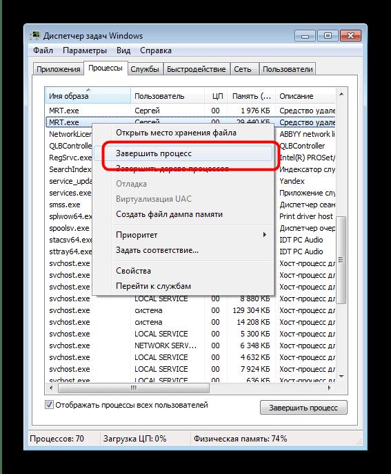 Закрыть процесс MRT.exe через Диспетчер задач Windows