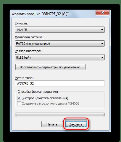 Закрытие окна форматирования в программе UltraISO
