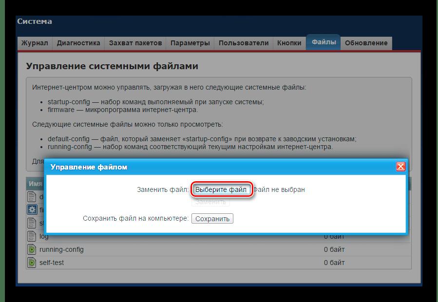 Замена файла прошивки в веб-интерфейсе Зиксель Кинетик