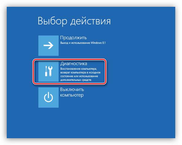 Запуск Диагностики при загрузке Windows 8