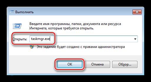 Запуск Диспетчера задач из меню Выполнить в Windows 7