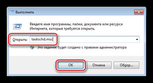 Запуск Планировщика заданий через строку Выполнить в Windows 7