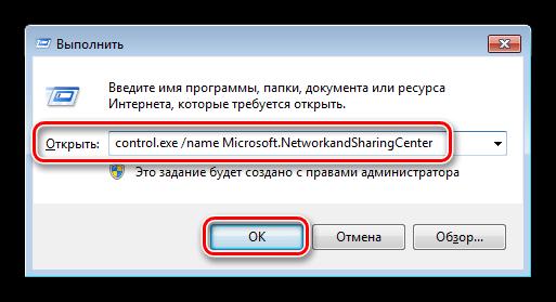 Запуск Центра управления сетями и общим доступом из меню Выполнить в Windows 7