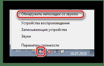 Запуск диагностики неполадок в Windows 7