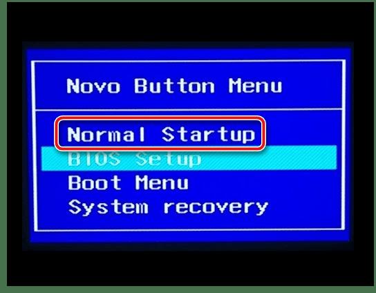 Запуск ноутбука с помощью Boot Menu