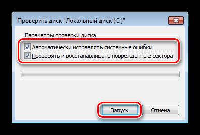 Запуск проверки жесткого диска на ошибки в Windows 7