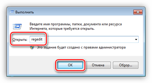 Запуск редактора системного реестра из строки Выполнить в Windows 7