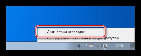 Запуск средства диагностики неполадок сети в Windows 7