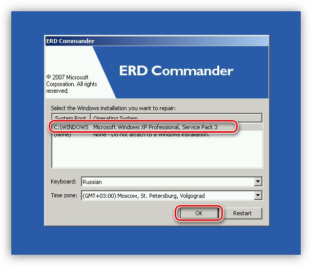 Запуск средства восстановления при загрузке с дистрибутива ERD Commander