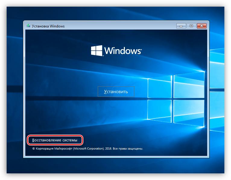 Запуск средства восстановления системы в Windows 10