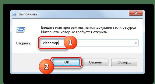 Запуск утилиты для очистки жесткого диска компьютера путем ввода команды в окно Выполнить в Windows 7