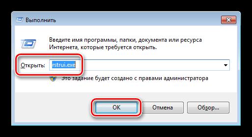 Запуск утилиты восстановления из меню Выполнить в Windows 7