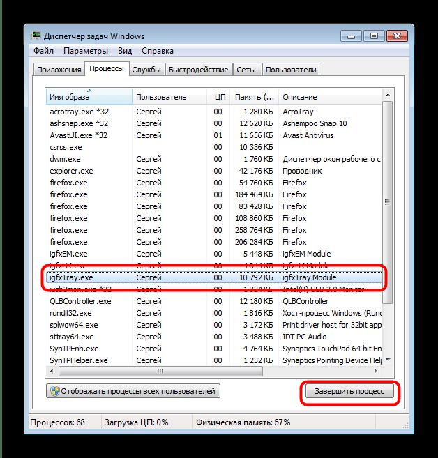 Завершить процесс igfxtray.exe через Диспетчер задач Windows