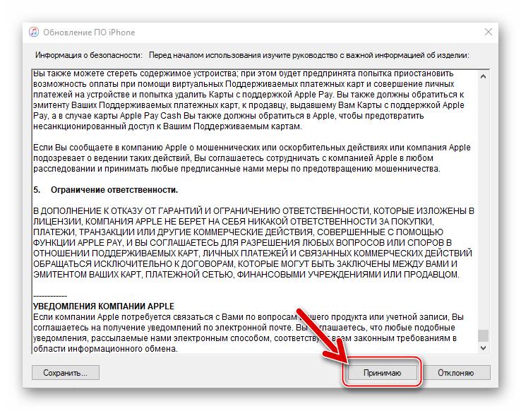iTunes Условия лицензионного соглашения - принять перед обновлением iOS