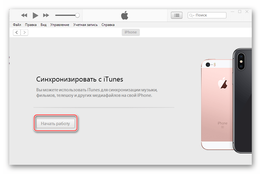 iTunes начало работы с подключенным впервые девайсом