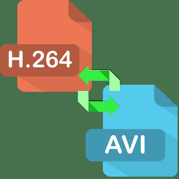 как конвертировать h.264 в avi