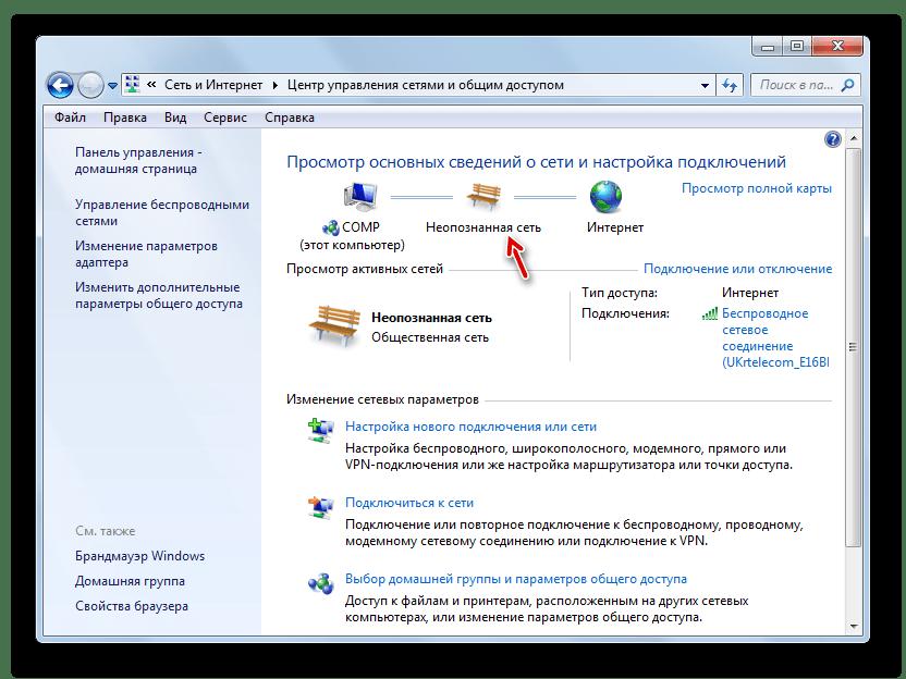 неопознанная сеть в разделе Центр управления сетями и общим доступом Панели управления в Windows 7