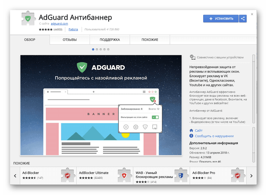 AdGuard Антибаннер для браузеров