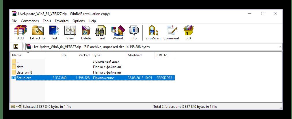 Архив с драйвером для ноутбука ASUS X54C