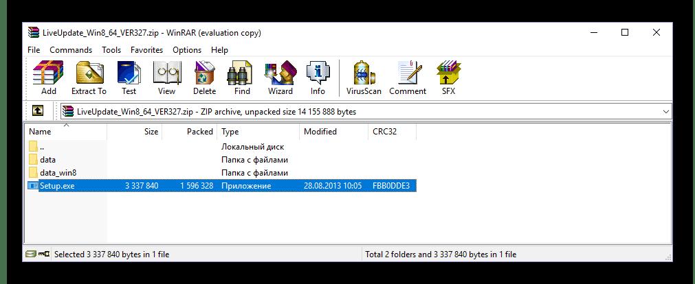 Архив с приложением ASUS Live Update Utility для ноутбука ASUS X550C
