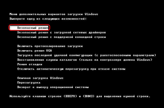 Безопасный режим при загрузке Windows при мерцании экрана