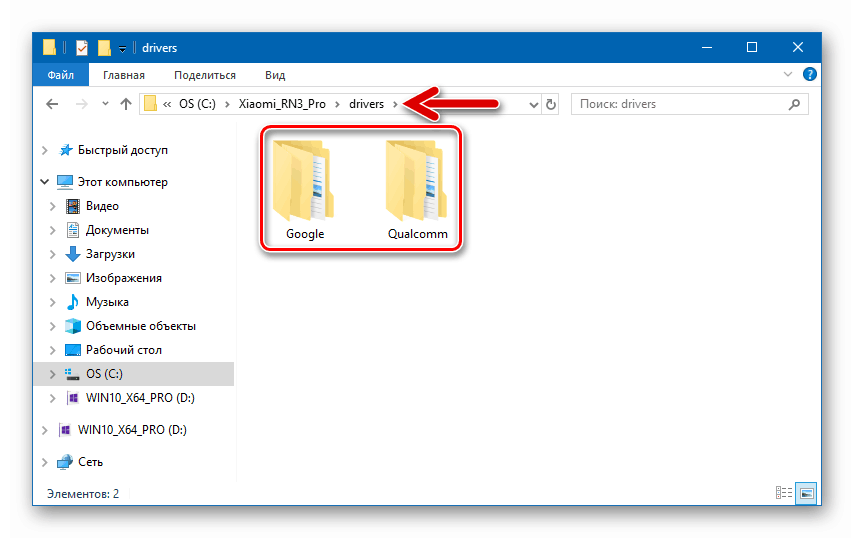 Cкачать драйвера для прошивки Xiaomi Redmi Note 3 Pro