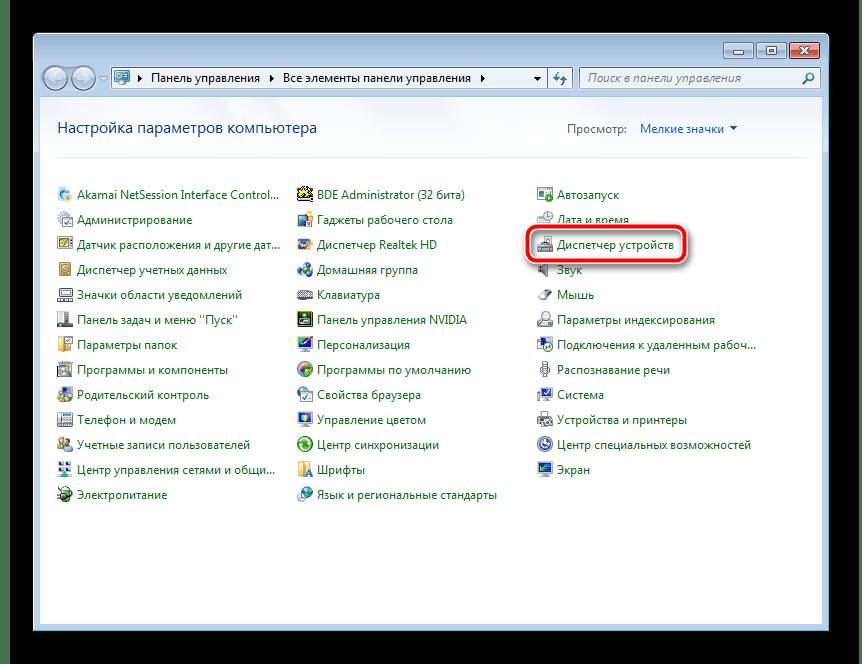 Диспетчер устройств в ОС Windows 7