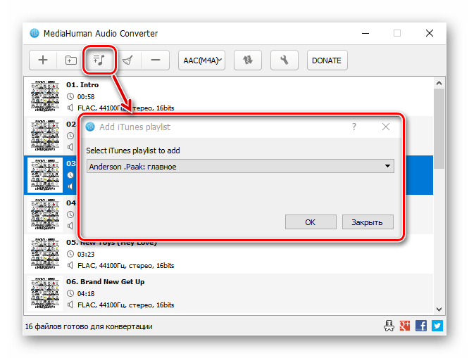 Добавление файлов из медиатеки iTunes в программе MediaHuman Audio Converter