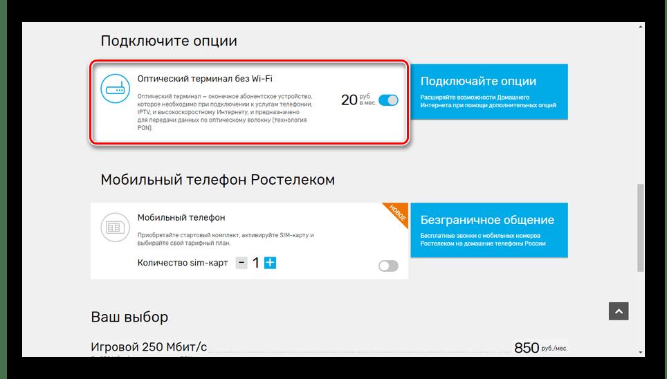 Добавление установки терминала на сайте Ростелеком